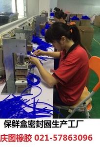 保鲜盒密封圈生产工厂