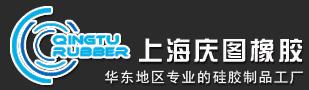 硅胶制品_硅胶管_硅胶密封条_上海橡胶厂_上海庆图橡胶科技有限公司